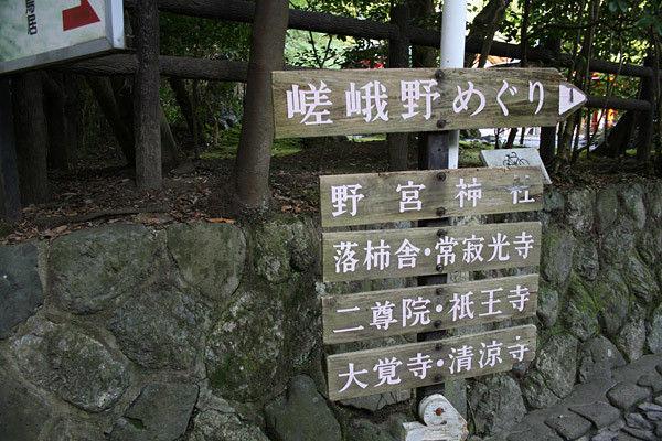 嵯峨野巡りの起点「野宮神社」